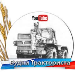 Будни Тракториста