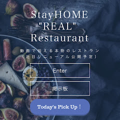 StayHome Restaurant REAL