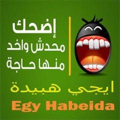 ايجي هبيدة - Egy Habeida