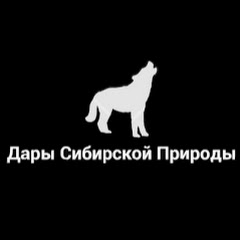 Дары Сибирской Природы