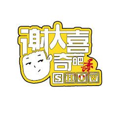 谢大喜奇葩秀show