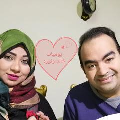عائلة خالد ونوره