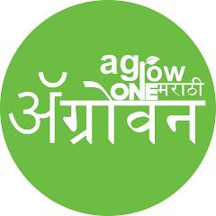 Agrowone Marathi