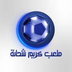 Karem Shehata - ملعب كريم شحاتة