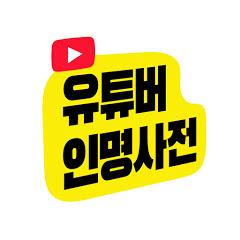 유튜버 인명사전