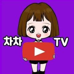 차차TV [ChaCha TV]