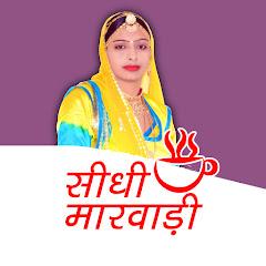 Sidhi Marwadi