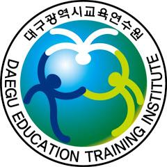 대구광역시교육연수원