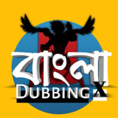 Bangla Dubbing X