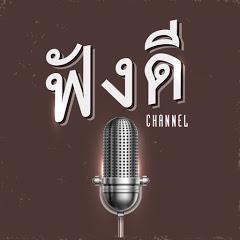 ฟังดี Channel