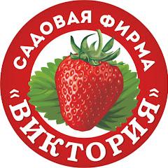 ВИКТОРИЯ Садовая Фирма