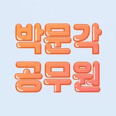 박문각공무원