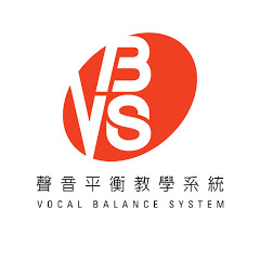 VBS學唱歌 - 聲音平衡歌唱技巧