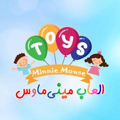 العاب ميني ماوس - Minnie Mouse Toys