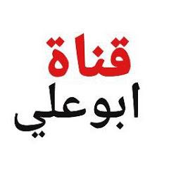 قناة ابو علي