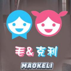 毛克利Maokeli