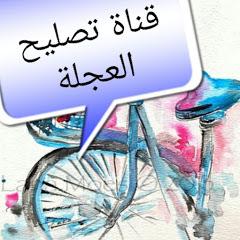تصليح دراجات
