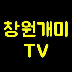 창원개미TV