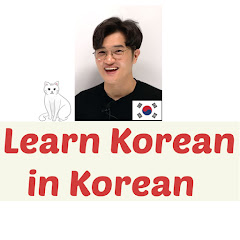 Learn Korean in Korean