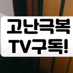 고난극복TV예배중심복음중심채널