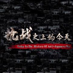 【抗战史上的今天】官方频道---纪念中国人民抗日战争暨世界反法西斯战争胜利70周年