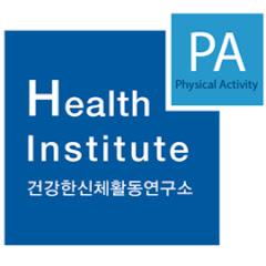 건강한신체활동연구소