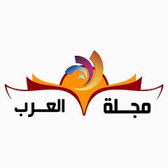 مجلة العرب
