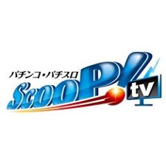 スクープTV パチスロパチンコ実戦動画