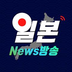 일본뉴스방송