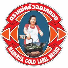 ตราแม่ครัว Tramaekrua