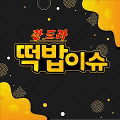 판도라떡밥이슈