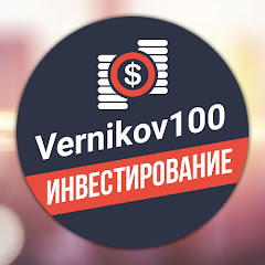 Vernikov100 - инвестирование