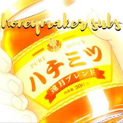 honeymaker subs