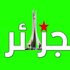 يوميات الجزائر