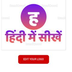 हिंदी में सीखें