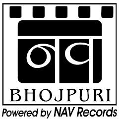 Nav Bhojpuri नव भोजपुरी