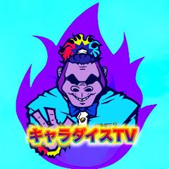 キャラダイスTV