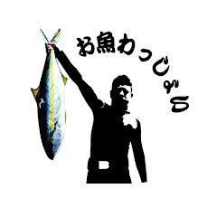お魚わっしょい