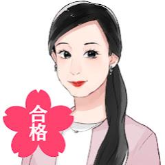 桜子メソッド