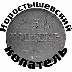Коростышевский копатель
