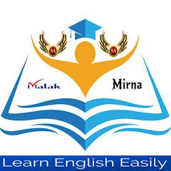 تعلم اللغة الإنجليزية مع ملك وميرنا