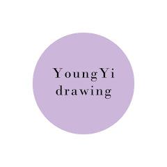 영이그림 YoungYi drawing