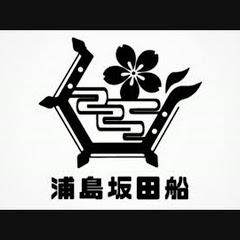 浦島坂田船公式チャンネル