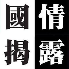 國情揭露・中港台