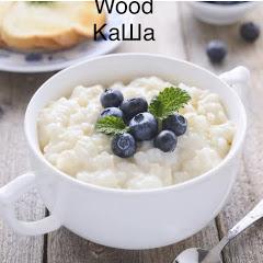 Wood Каша