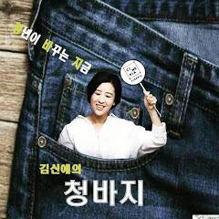 김신애의 청바지TV