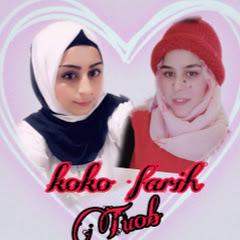 كوكو فرح Koko farih