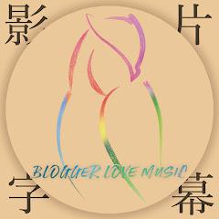 西洋 知音 影片字幕 Blogger Love Music Subtitle Section