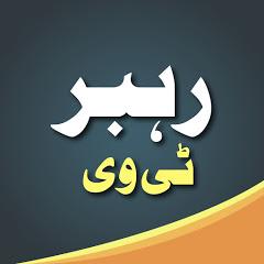Rahbar TV