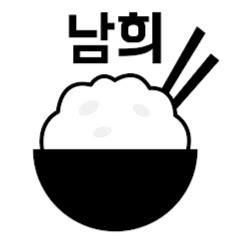 남희의 집밥
